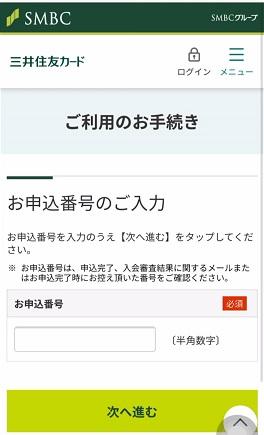 三井住友カード(NL)の手続き開始は、申込番号の入力から