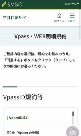Vpassの利用に必要なID、パスワード等を登録します