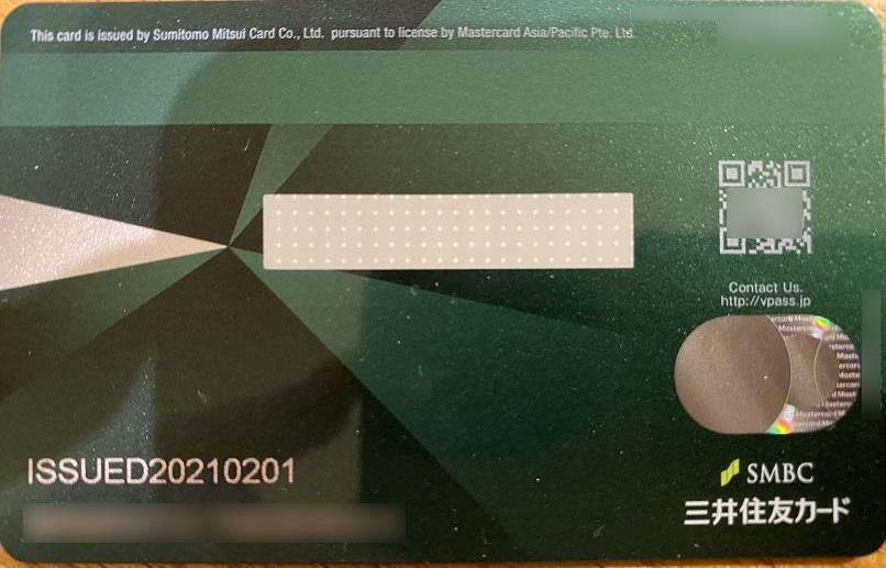 三井住友カード(NL)裏面には署名欄、発行日、名前(ローマ字)のみ