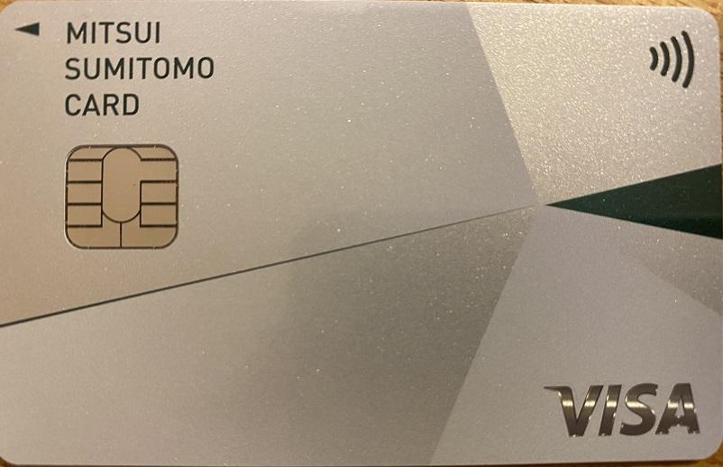 三井住友カード(NL)前面にはICチップ、VISAロゴ、タッチ決済ロゴのみ