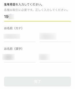 利用者情報をアプリに登録します。