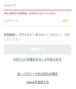 三井住友カードはVpassIDで連携します。