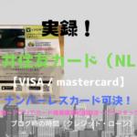 三井住友カード(NL)ナンバーレスカード可決