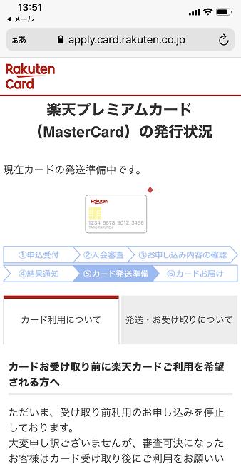楽天プレミアムカード発行手続きメールの後に状況を確認すると⑤カード発送準備に変わっていました