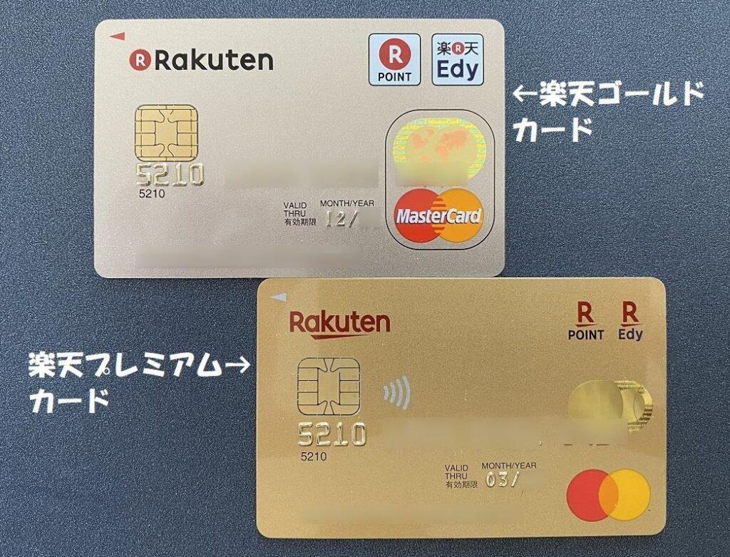 楽天ゴールドカードと楽天プレミアムカードの券面