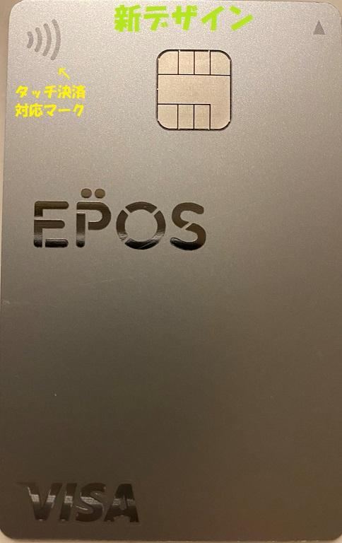 新エポスカードデザイン(表面)