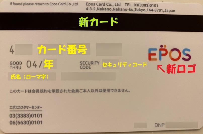 新エポスカードデザイン(裏面)