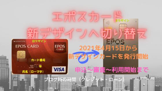 エポス(EPOS)カード新デザインへ切り替え