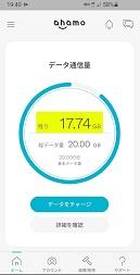 私はahamo(アハモ)20GBで十分な容量です