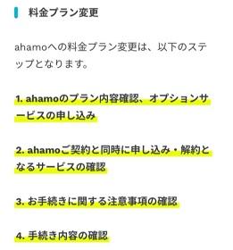 ahamo(アハモ)への料金変更は4ステップで完了