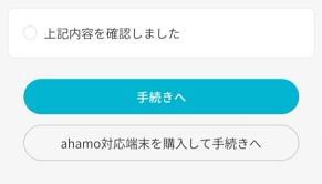 ahamo(アハモ)対応端末を同時購入できます