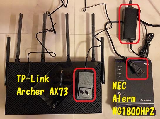 TP-Link Archer AX73とNEC Aterm WG1800HP2の比較