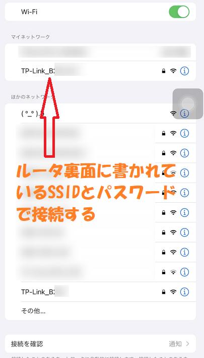 ルータ裏面のSSIDとパスワードで接続します