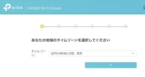 タイムゾーンは「大阪、東京」を選びます
