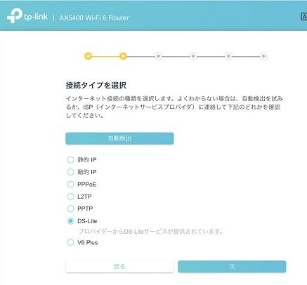 AsahiNetでは「DS-Lite」を選択します