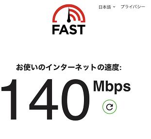 インターネット速度が高速になりました