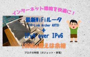 最新無線LANルーターとIPv6接続でインターネットを高速化【TP-Link Archer AX73】