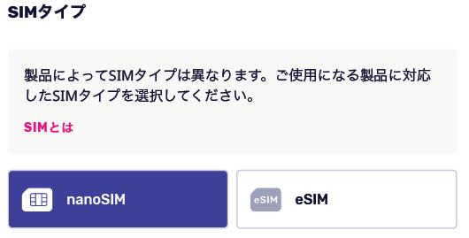 SIMタイプを選択します