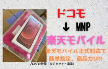 ドコモから楽天モバイル販売iPhoneへMNP契約してみた【iPhone正式対応で安心感UP!】