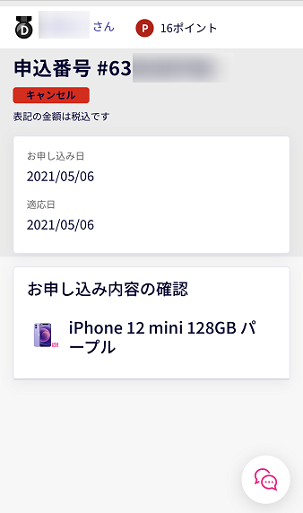 楽天モバイルで誤って申し込んだiPhoneはキャンセルになりました