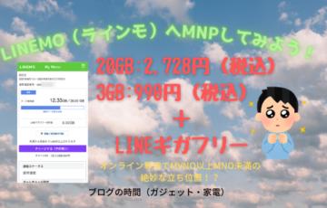 【全記録】ドコモからLINEMO(ラインモ)へのMNP - 申込、切り替え、速度は? -