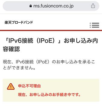 IPv6手続き中のため完了まで待ちます