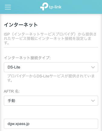 接続タイプをPPPoEからDS-Liteへ変更