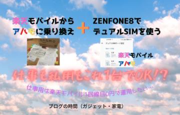 楽天モバイルからahamo(アハモ)へのMNP&Zenfone8でデュアルSIMを使う